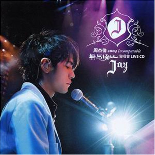 周杰倫2004無與倫比演唱會 (2CD + MV VCD) (台湾盤)の詳細を見る