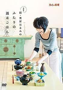 【Amazon.co.jp限定】保存版 きょうの料理 続・栗原はるみのふたりの週末ごはん(レシピカード付き) [DVD]