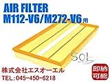 ベンツ W639 エアフィルター(エアエレメント) V350 0000901651 0000903851 M112(V6)/M272(V6)