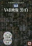 「V&R映像 黒と白 (MSムック)」販売ページヘ