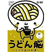 うどん脳~イリコ出汁の涙~ [DVD]