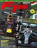 F1速報 2019年 9/5号 第12戦 ハンガリー GP