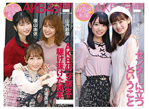 [画像:AKB48Group新聞 2019年10月号 Amazonオリジナル生写真セット (全24種より1枚ランダム封入)]