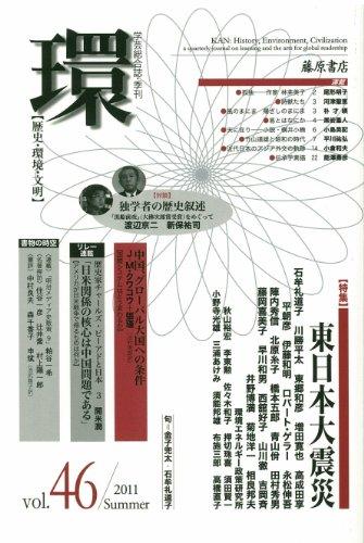 環 vol.46 〔特集・東日本大震災〕 (『環 歴史・環境・文明』 2011年夏号)の詳細を見る
