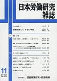 日本労働研究雑誌 2016年 11 月号 [雑誌]