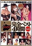 あのアイドルがスーパーリマスターREMIXで甦る SAMM 完全ベスト 4時間 Vol.1 [DVD]
