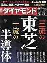 週刊ダイヤモンド 2017年 6/3 号 (三流の東芝 一流の半導体)