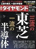週刊ダイヤモンド 2017年 6/3 号 [雑誌] (三流の東芝 一流の半導体)