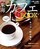 東海カフェBOOK (ぴあMOOK中部)
