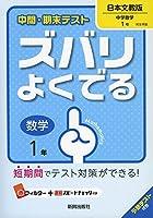 中間・期末テストズバリよくでる日本文教数学1年 (中間・期末テスト ズバリよくでる)