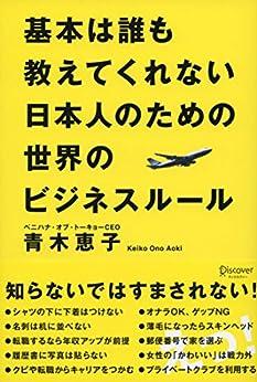 [青木恵子]の基本は誰も教えてくれない日本人のための世界のビジネスルール
