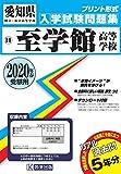 至学館高等学校過去入学試験問題集2020年春受験用 (愛知県高等学校過去入試問題集)