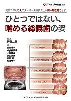 阿部二郎と5人のスーパー歯科技工士が同一難症例で示す ひとつではない、噛める総義歯の姿 (別冊 QDT Art & Practice)