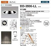 山田照明/ダウンライト DD-3506-LL
