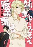 執事セバスチャンの職業事情(3) (ウィングス・コミックス)