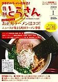 日本初のラーメン情報誌 月刊とらさん 2008年 1月号