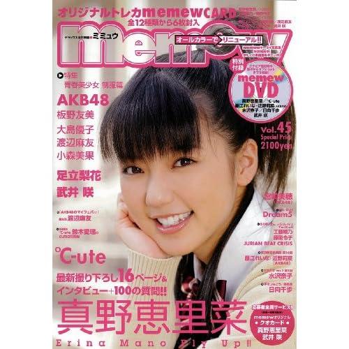 Memew vol.45 表紙・真野恵里菜 (デラックス近代映画)