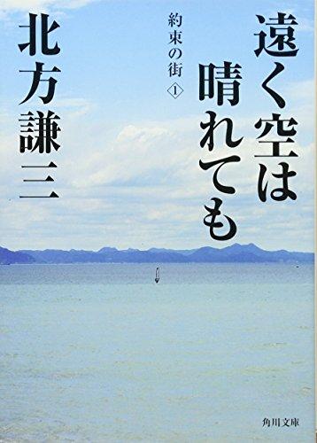 遠く空は晴れても (角川文庫―約束の街)の詳細を見る