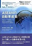 ASEANの自動車産業 (ERIA=TCERアジア経済統合叢書)
