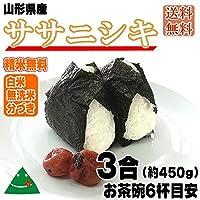 山形県産 ササニシキ 平成30年度産 (送料込)3合(約450g) (3分づき)