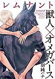レムナント―獣人オメガバース― (7) (ダリアコミックスe)