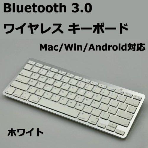 SP-MART(オリジナル)Bluetooth 3.0 ワイヤレスキーボード ホワイト 全iPad/iPad mini/iPhone対応(iPad Mini / iPad / Nexus 7 / Galaxy Tab / その他のタブレットで使用可能) 新しいiPad3/iPad2/iPad mini/iPhone5 4S用ワイヤレス ブルートゥース3.0キーボード ホワイト Bluetooth keyboard シルバーカラー esd3003_04