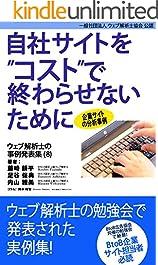自社サイトをコストで終わらせないために ウェブ解析士の事例発表集(8)