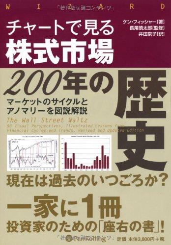 チャートで見る株式市場200年の歴史 (ウィザードブックシリーズ)の詳細を見る