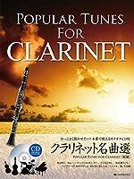 かっこよく聞かせたい! 本番で使えるカラオケCD付 クラリネット名曲選 第2版