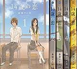 14歳の恋 コミック 1-6巻セット (書籍扱い楽園コミックス)