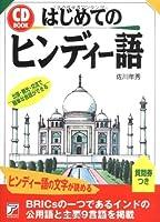 CD BOOK はじめてのヒンディー語 (アスカカルチャー)