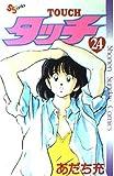 タッチ (24) (少年サンデーコミックス)