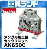 マキタ アングル加工機(携帯油圧式) カッタユニット AK650C