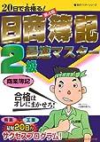 20日で合格る!日商簿記2級最速マスター 商業簿記 第4版 (最速マスターシリーズ)