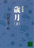 新装版 歳月(下) (講談社文庫)