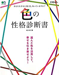 色の性格診断書 (エイムック 3554)