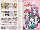 天使のしっぽChu(4) [VHS]