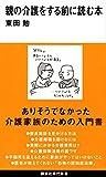 「親の介護をする前に読む本 (講談社現代新書)」販売ページヘ