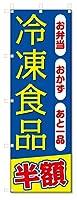 のぼり旗 冷凍食品 (W600×H1800)