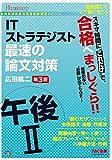 ITストラテジスト午後2 最速の論文対策 第3版 (情報処理技術者高度試験速習シリーズ・旧:TACの情報処理技術者試験対策シリーズ)