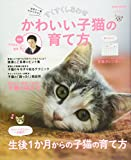 すくすくしあわせ かわいい子猫の育て方 (英和ムック)
