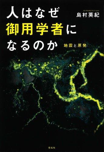 人はなぜ御用学者になるのか―地震と原発の詳細を見る