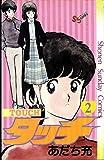 タッチ (2) (少年サンデーコミックス)