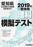 高校入試模擬テスト理科愛知県2019年春受験用