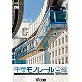 ビコム ワイド展望 1000型 千葉モノレール [DVD]