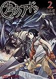 ナラクノアドゥ(2)<ナラクノアドゥ> (ファミ通クリアコミックス)