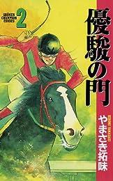 優駿の門(2) (少年チャンピオン・コミックス)