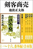 剣客商売(一~十六、番外編) 合本版