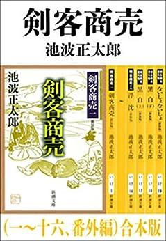 [池波 正太郎]の剣客商売(一~十六、番外編) 合本版