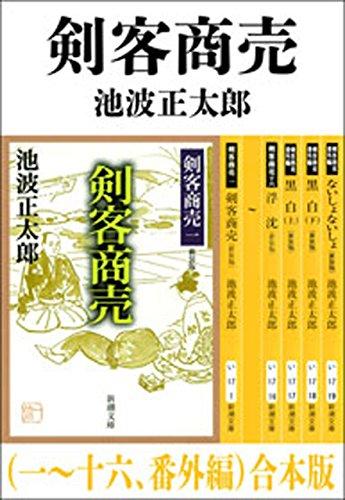 剣客商売(一?十六、番外編) 合本版